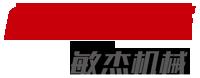 上海敏杰制药机械有限公司